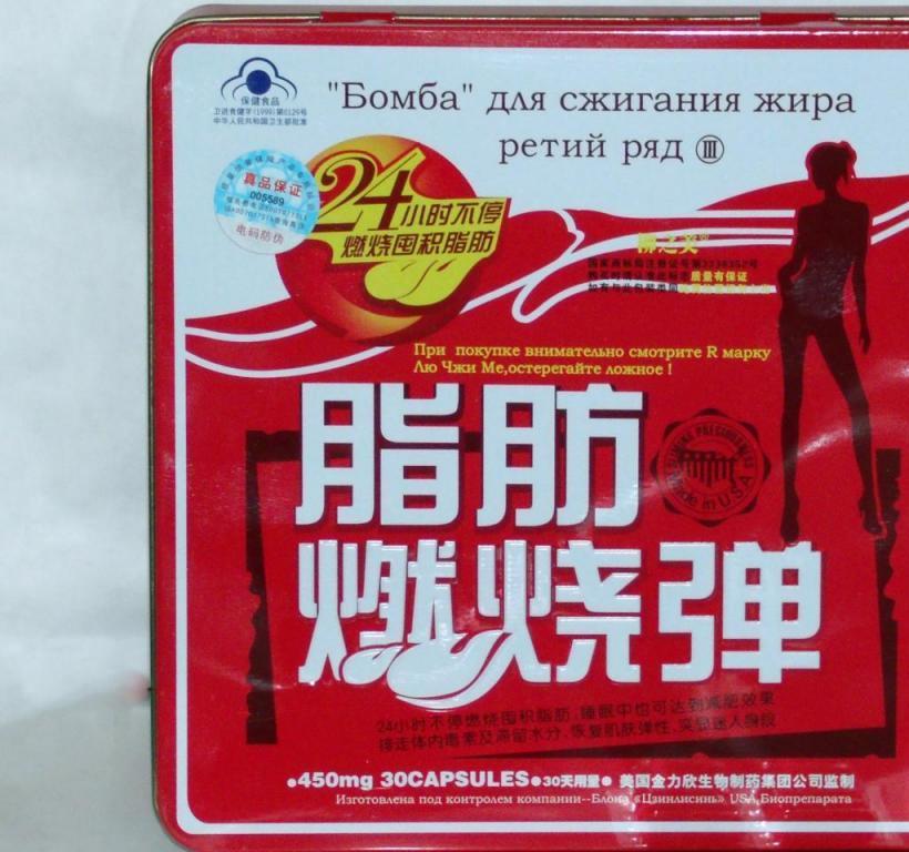 китайские таблетки для похудения отзывы 2018