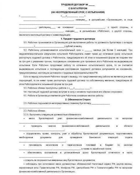 Трудовой контракт с главным бухгалтером ооо в рб образец вакансии бухгалтера в шелехове