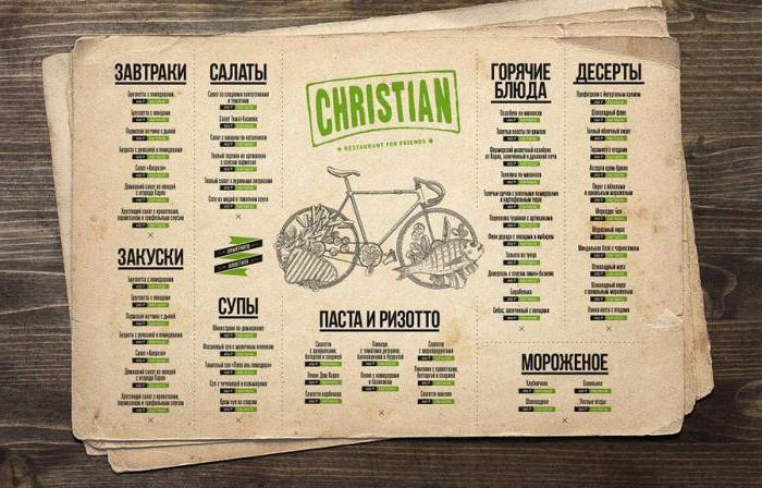 christian ресторан меню