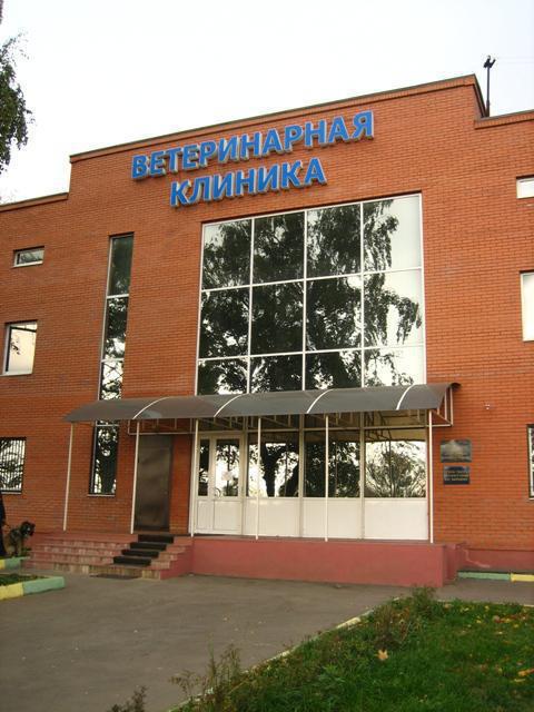 государственная ветеринарная клиника в москве свао