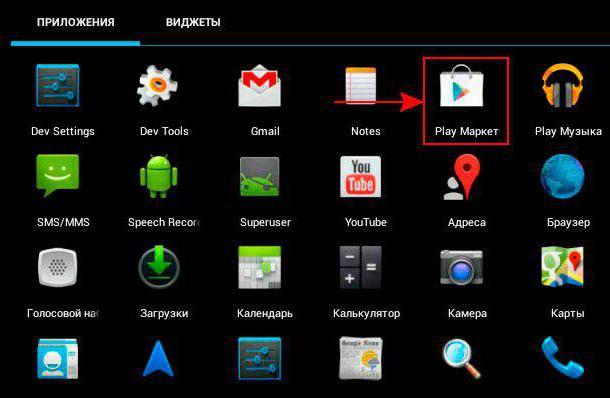 Как сделать приложение на планшет