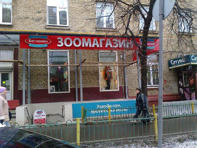 ветеринарная аптека москва адреса вао