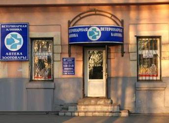 ветеринарные аптеки в москве адреса цао