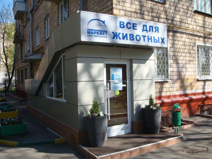 адреса ветеринарных аптек в москве около метро