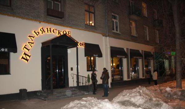Рестораны с детской комнатой в СПб