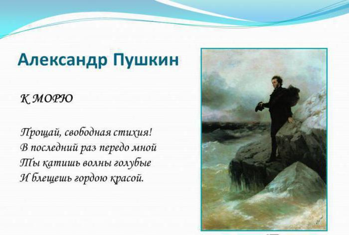 большому счету, читать стихотворение пушкина но гаснет краткий день нашел предлагает для