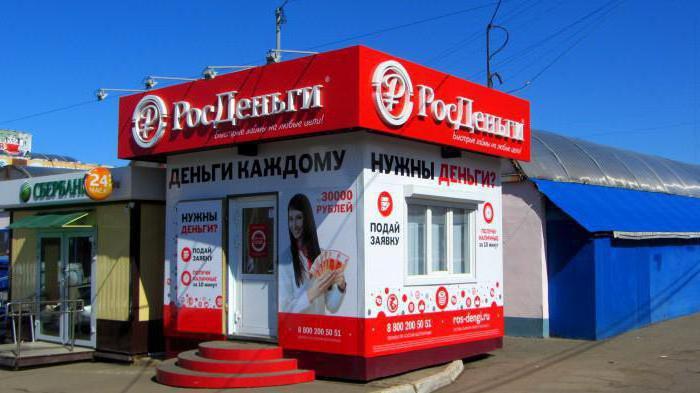 росденьги отзывы сотрудников москва