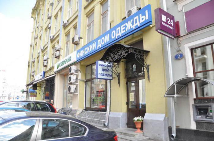 финская одежда магазины в москве