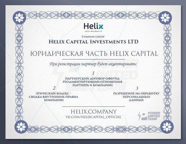 хеликс капитал отрицательные отзывы