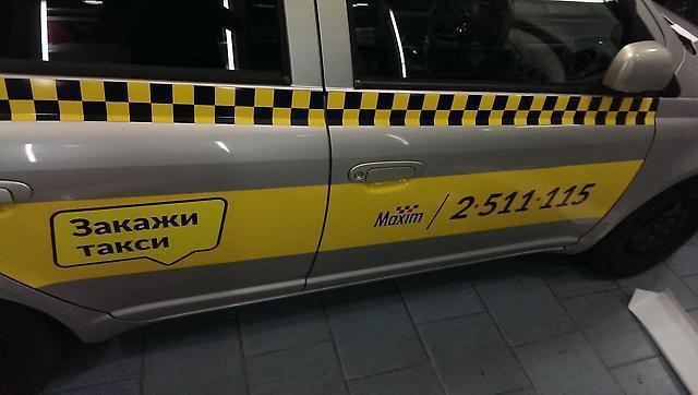 номер такси максим