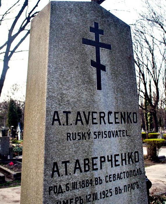 рассказы для выздоравливающих аркадий тимофеевич аверченко
