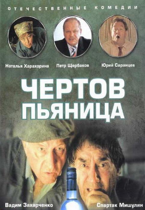 """""""Чертов пьяница"""""""