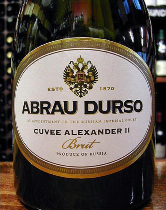 вино абрау дюрсо брют