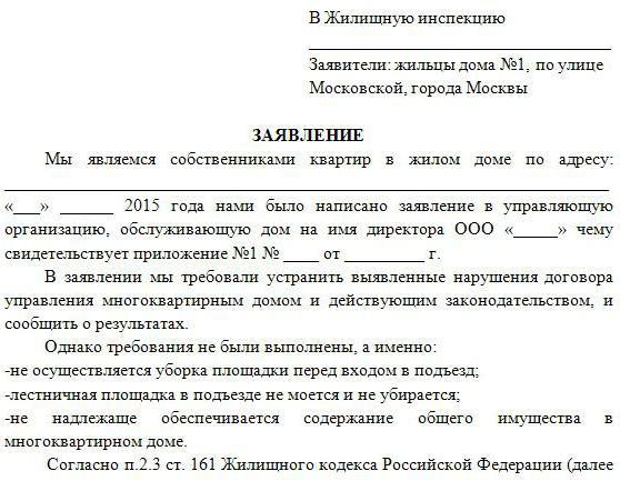 московская жилищная инспекция