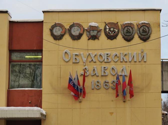 оао гоз обуховский завод санкт-петербург