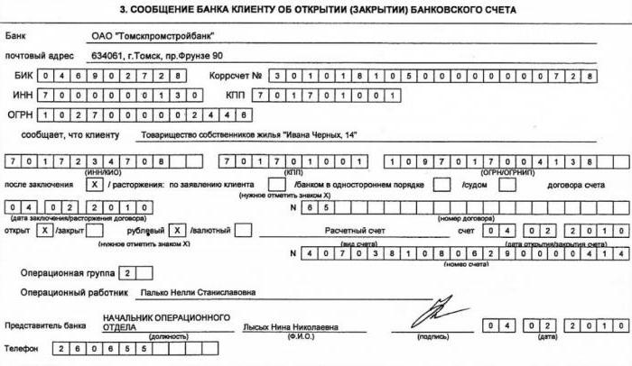 порядок открытия расчетного счета в банке