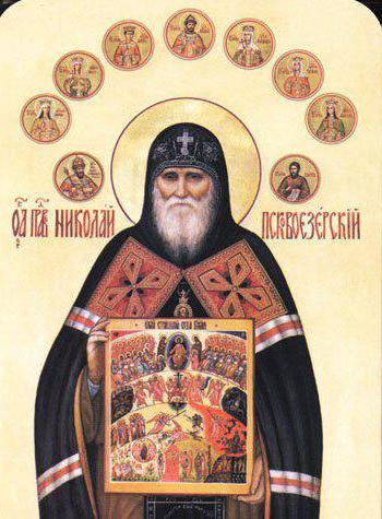 Николай Гурьянов старец пророчества