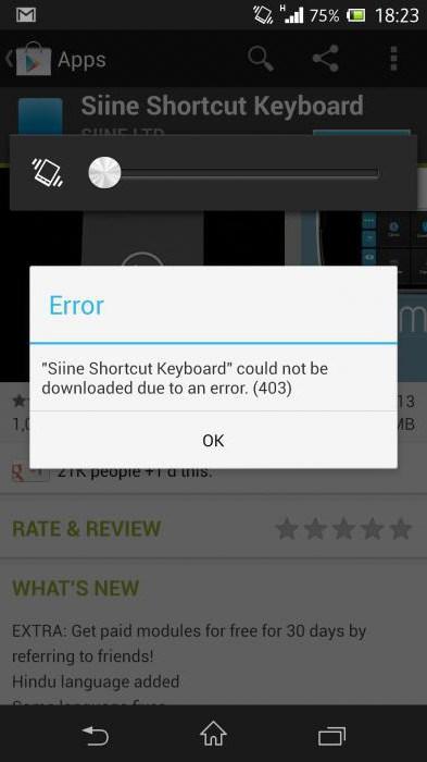 телефон пишет код ошибки как исправить