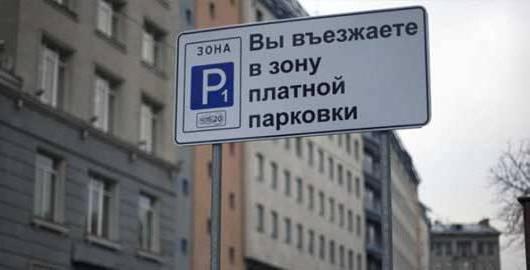 парковка время