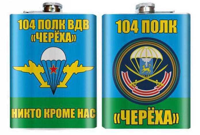 104 я гвардейская воздушно десантная дивизия