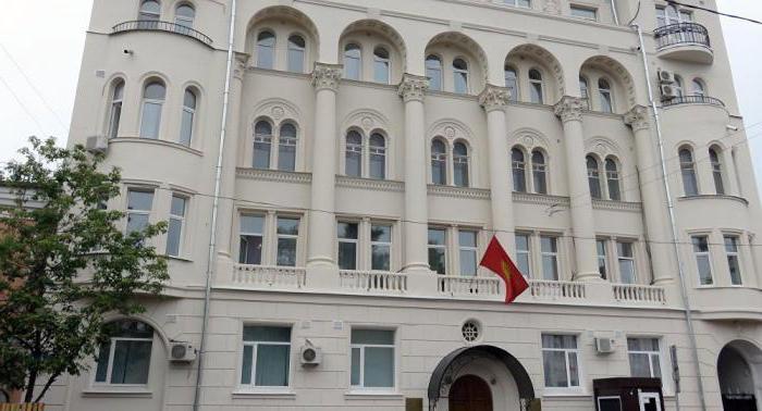 номер посольства кыргызстана в москве