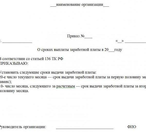 приказ о сроках выплаты заработной платы образец