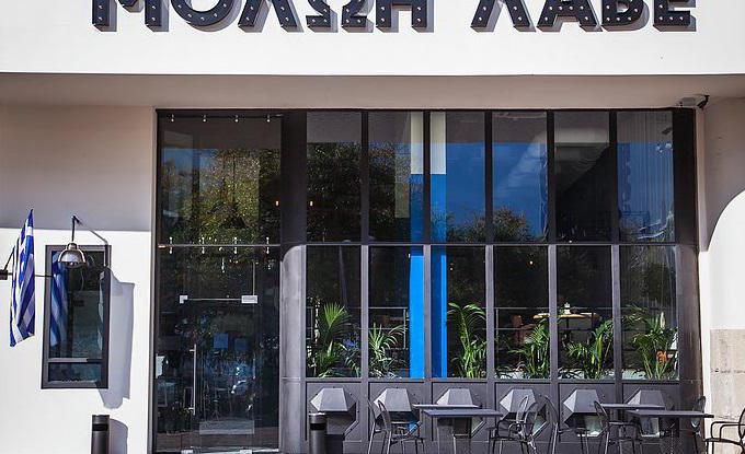 Ресторан греческой кухни Molon Lave