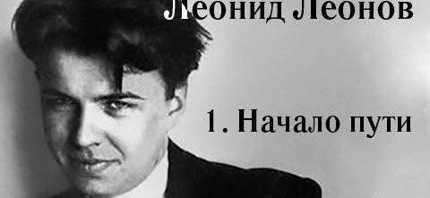 писатель леонов леонид максимович