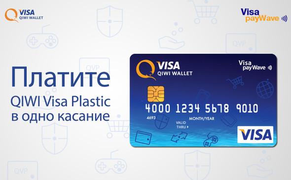 заказать карту киви виза