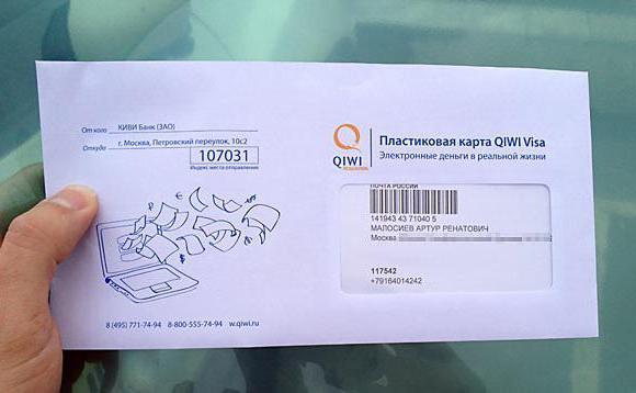 заказать карту киви по почте