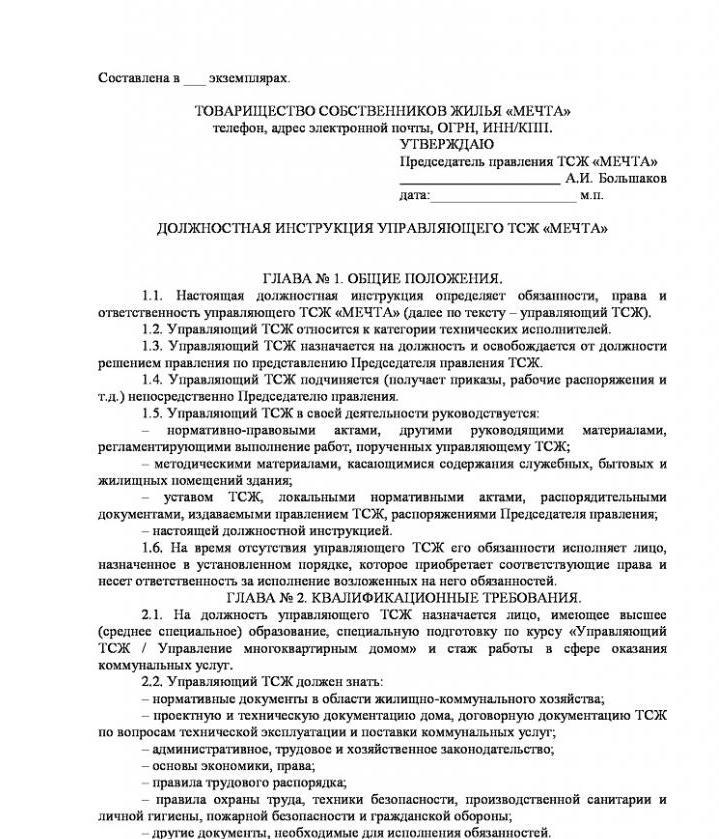 Должностная инструкция стр.1