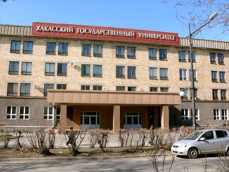Хакасский государственный университет