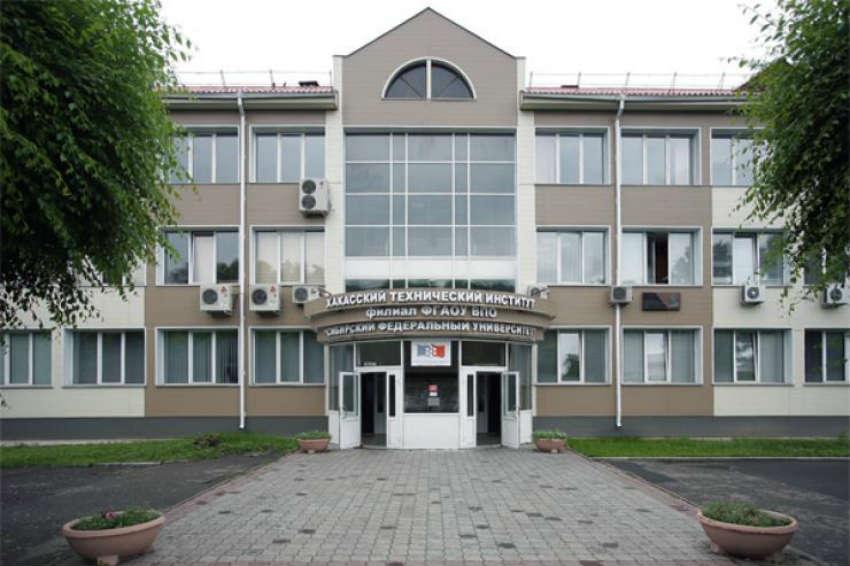 Хакасский технический университет
