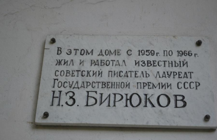 николай бирюков писатель