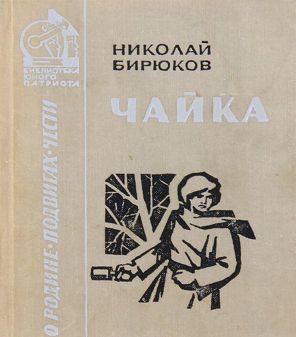 николай бирюков биография
