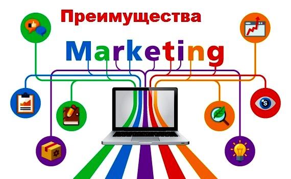 Преимущества маркетинга