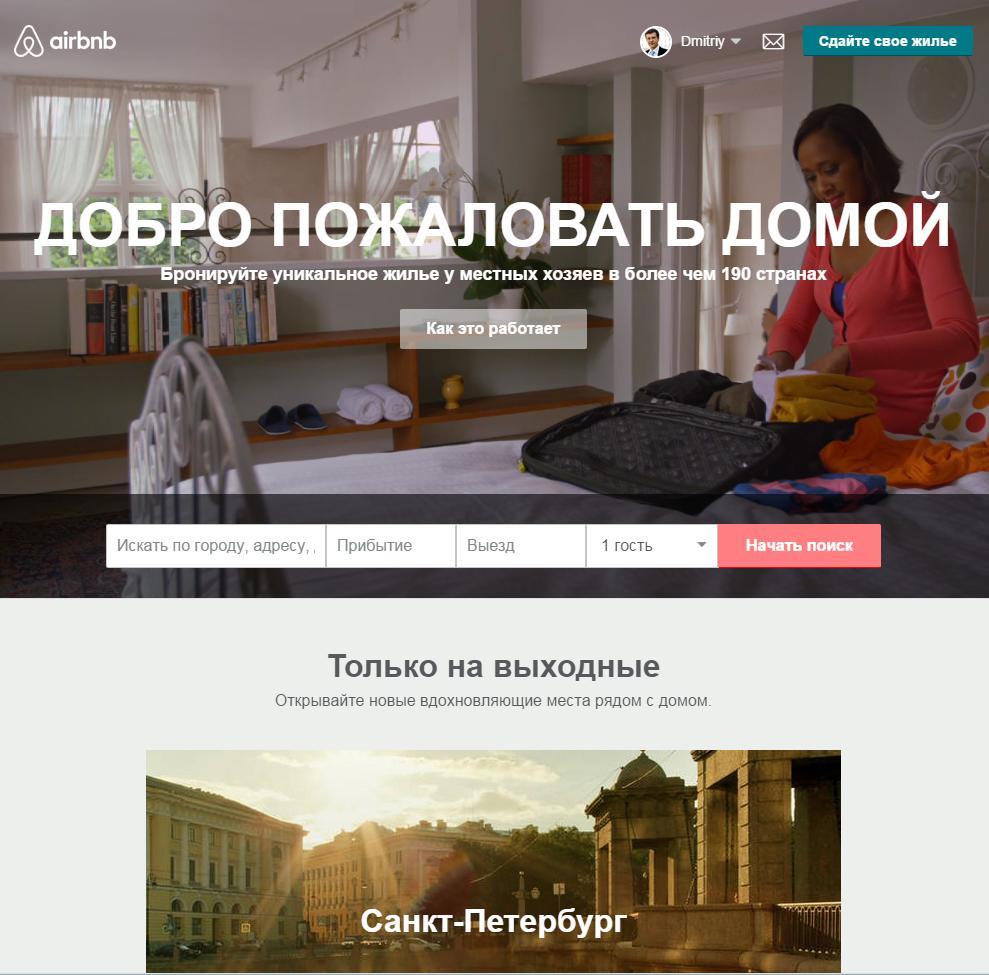 Предложения в России