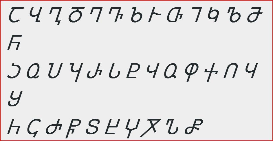 Грузинское письмо Асомтаврули