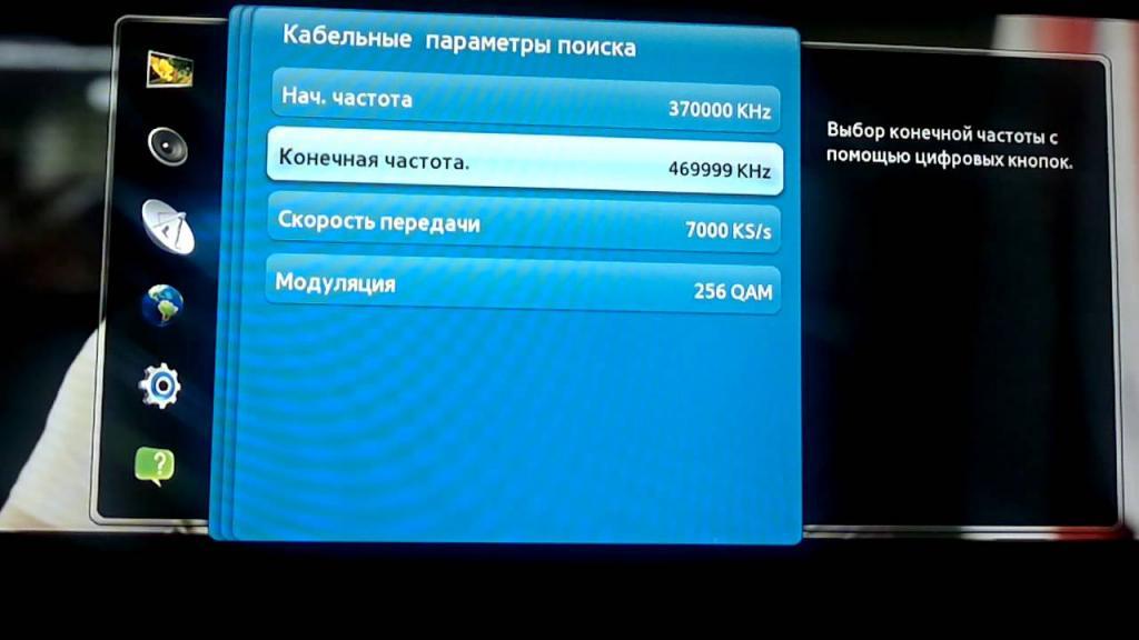Настройка кабельного ТВ