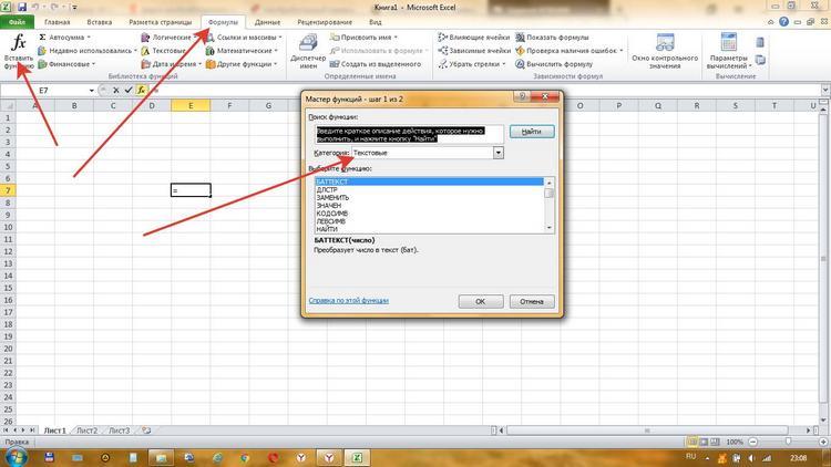 Применение встроенных функций Excel
