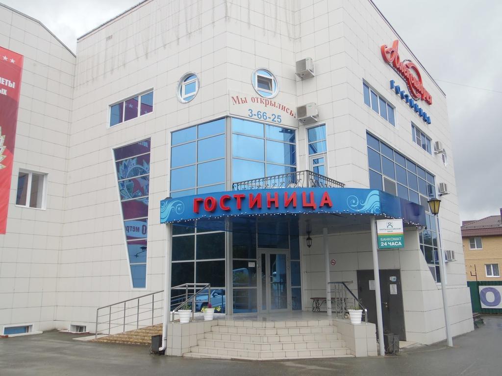 гостиница александрия
