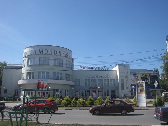 Дворец молодежи в Таганроге