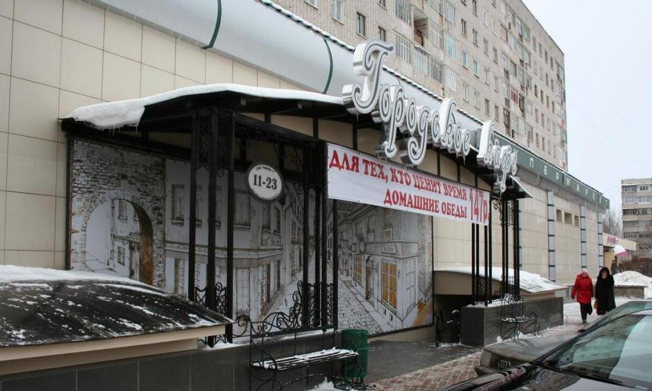 адрес кафе «Городское»