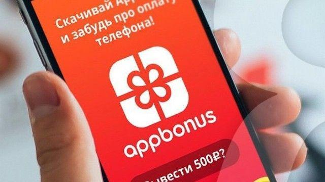 Реклама от компании Appbonus.