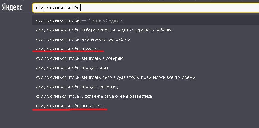 """""""Яндекс"""" назвал самые странные и смешные запросы"""