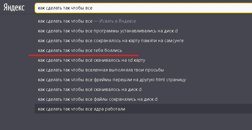 """""""Яндекс"""" назвал самые смешные запросы"""