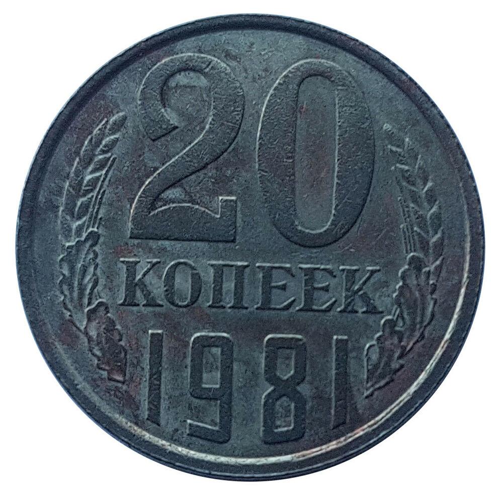 20 копеек 1981 года реверс