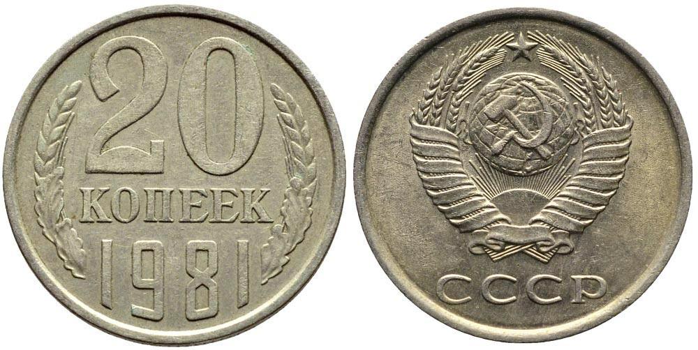 монета 20 копеек 1981 реверс и аверс