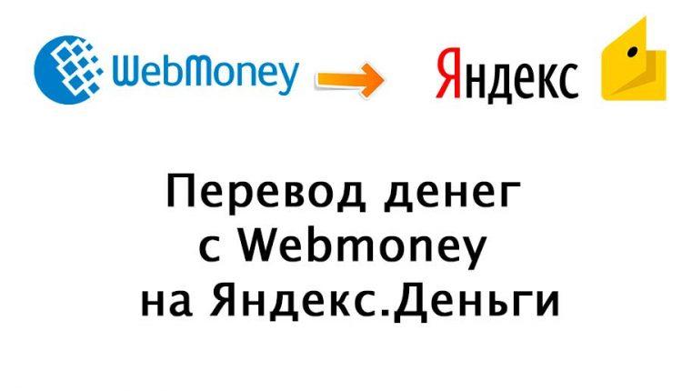 как привязать яндекс деньги к вебмани