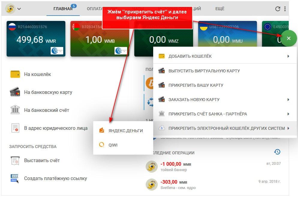 как прикрепить яндекс деньги к вебмани